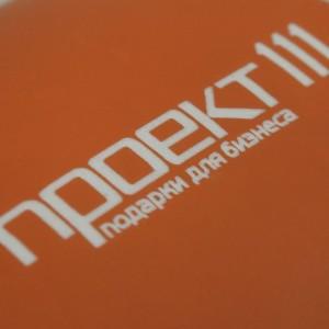 Кружка Promo c прорезиненным покрытием, оранжевая