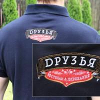 Рубашка поло с вышивкой логотипа Друзья
