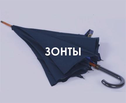 Каталог зонты