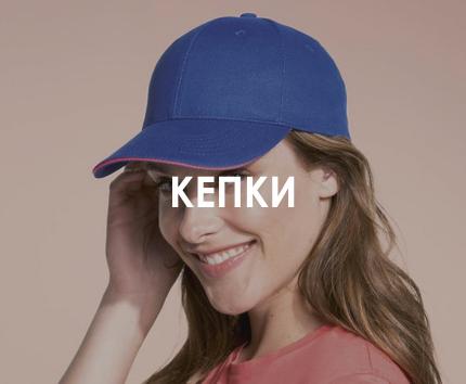 Каталог Кепки