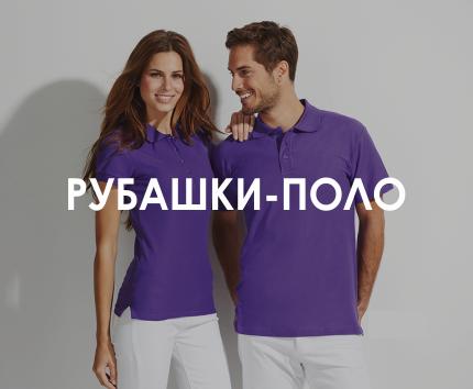 Каталог Рубашек-поло