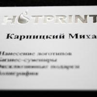 Визитка с печатью в 1 цвет + тиснение фольгой